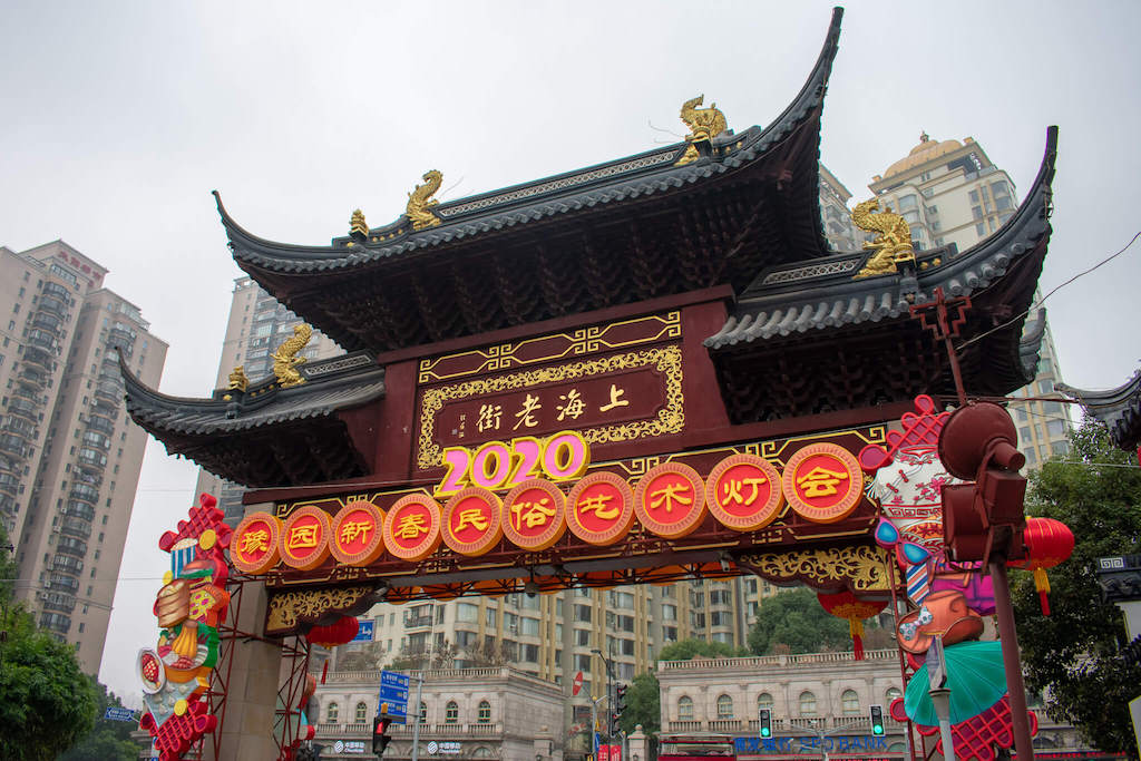 Shanghai Old Street, traditional gate with 2020 celebratory sign